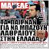 Τα' παιρναν για να μπάζουν λαθραίους στην Ελλάδα!!!! Ανακατεύουν Κοτζιά-Παππά.... ΒΙΝΤΕΟ