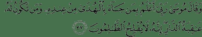 Surat Al Qashash ayat 37