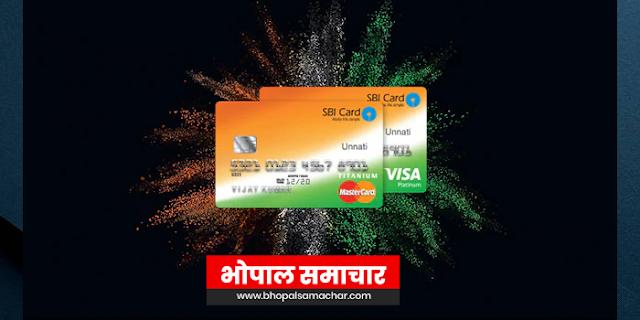 SBI CREDIT CARD: 4 साल तक बिना ब्याज का LOAN, रिवार्ड और कैशबैक भी | BUSINESS NEWS