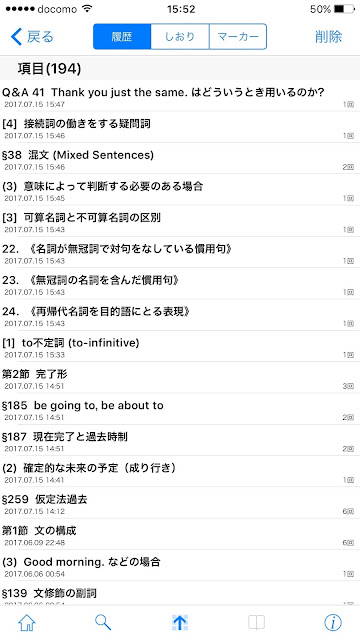 iPhone-ロイヤル英文法-履歴