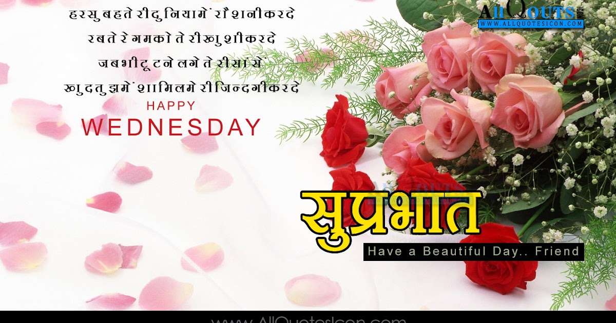 happy wednesday images best hindi good morning quotes and