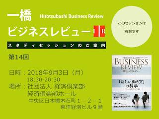 【お知らせ】第14回一橋ビジネスレビュー・スタディセッション