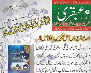 Ubqari September 2017 Ubqari September 2017 = A Unique Magazine for Dignified Men, Women, and Children of Pakistan