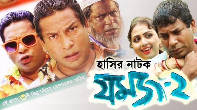 Jomoj 2 By Mosharraf Karim Bangla Natok Free Download