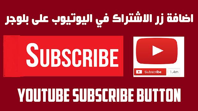 اضافة صندوق الاشتراك الخاص باليوتيوب الجديد فى مدونة بلوجر2017
