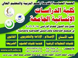 تلخيص نص الانسانية الجامعة في اللعة العربية سنة 3 متوسط