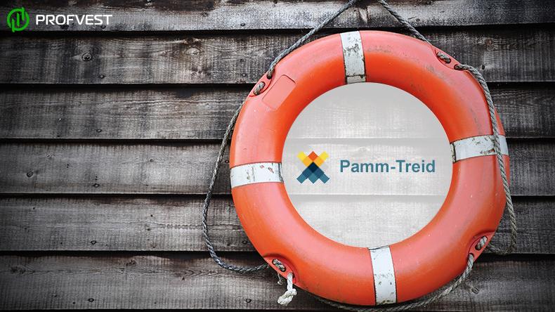 Выплата страховки по Pamm-Treid