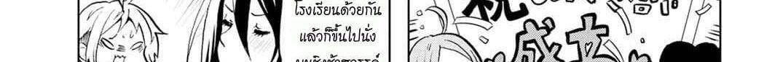 อ่านการ์ตูน Koisuru Yankee Girl ตอนที่ 1 หน้าที่ 70