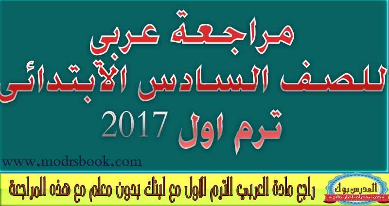 مراجعة عربي للصف السادس الابتدائي 2017