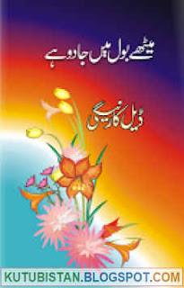 Meethay Bol Mein Jadu Hai Pdf Urdu Book