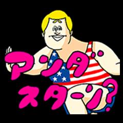 Jigoku no Misawa – Annoying Man, Stop!