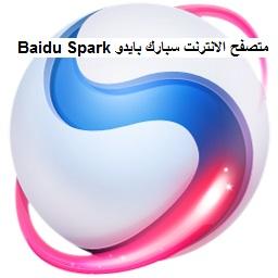 تنزيل برنامج تصفح الانترنت Baidu Spark