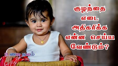 Kids weight gain food tips in Tamil | Kids health food ideas