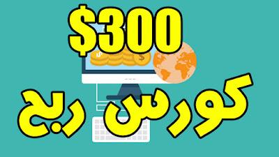كورس ربح 300 دولار من الترافيك - حصريا 2018