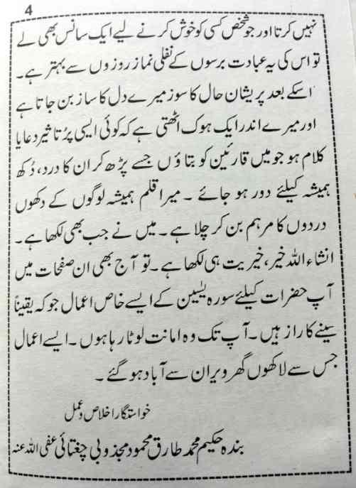 Surah Yasin Wazifa