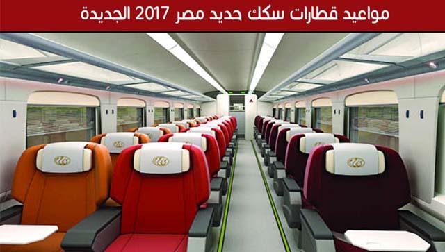 مواعيد قطارات سكك حديد مصر 2017
