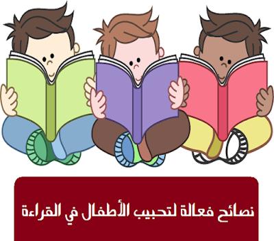 نصائح فعالة لتحبيب الأطفال في القراءة