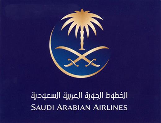 وظائف شاغرة في الخطوط الجوية السعودية فبراير 2016