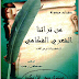 صفحات مجهولة من تراثنا الشعري الفكاهي