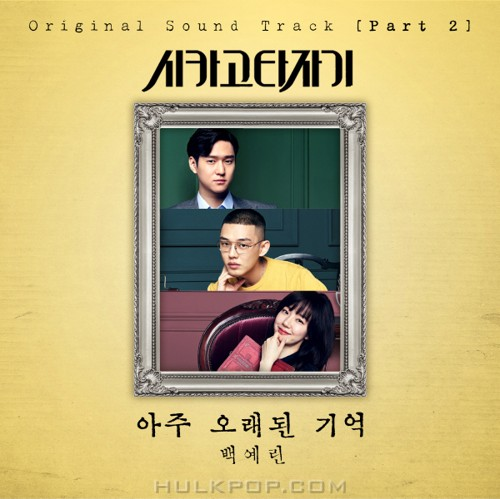 Yerin Baek – Chicago Typewriter OST Part.2