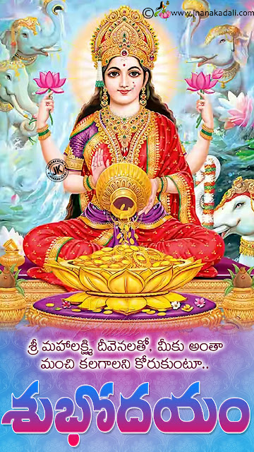 telugu quotes, good morning blessings of goddess lakshmi, good morning greetings in telugu for whats app sharing