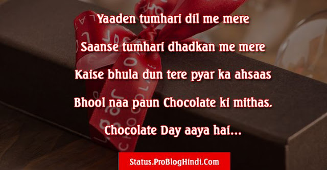 chocolate day status, happy chocolate day status, chocolate day wishes status, chocolate day love status, chocolate day romantic status, chocolate day status for girlfriend, chocolate day status for boyfriend, chocolate day status for wife, chocolate day status for husband, chocolate day status for crush