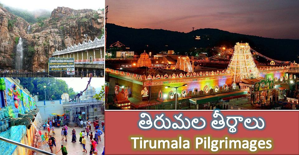 తీర్థాలు: tirumala Pilgrimages