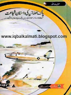 Pak Faazia Ke Dastan e Shajahat by Inayat Ullah