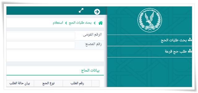 نتيجة قرعة الحج بمحافظة بورسعيد واعلان الاسماء للعام 2019 والنتيجة بالرقم القومى