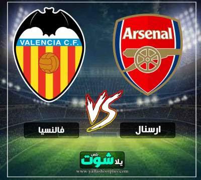 مشاهدة مباراة ارسنال وفالنسيا بث مباشر اليوم 9-5-2019 في الدوري الاوروبي
