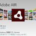adobe air下載免費中文版