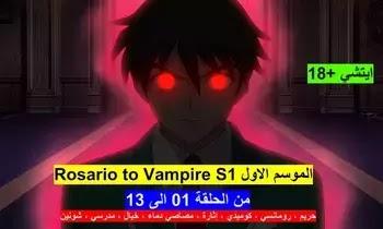 Rosario to Vampire S1 مشاهدة وتحميل جميع حلقات راسوري و مصاصي الدماء الموسم الاول من الحلقة 01 الى 13 مجمع