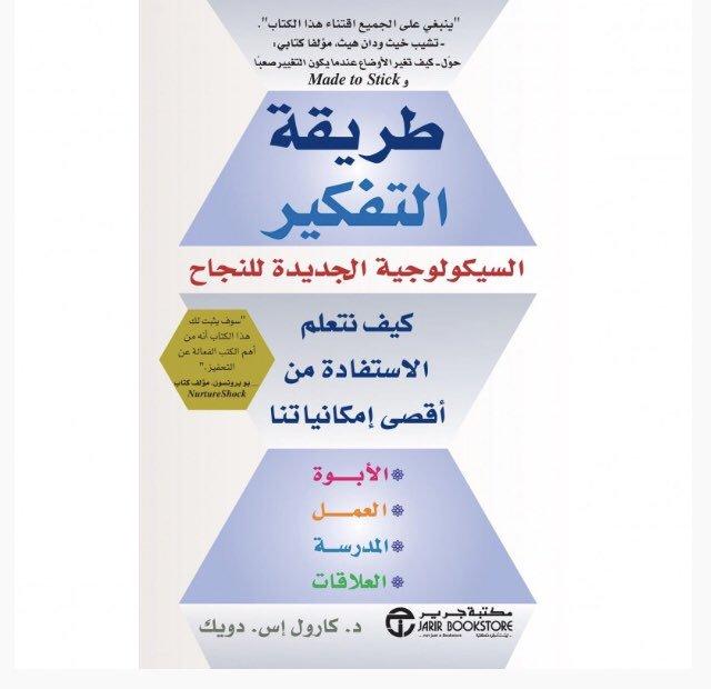 كتاب,طريقة,التفكير,سيكولوجية,النجاح,الجديدة,pdf