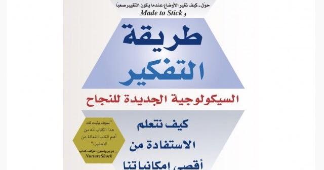 تحميل كتاب طريقة التفكير السيكولوجية الجديدة للنجاح