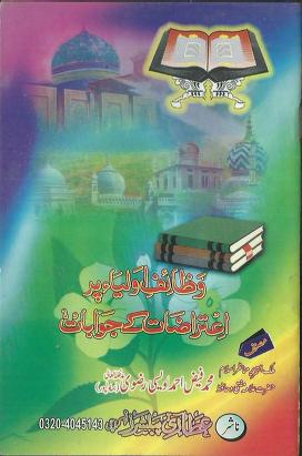 Wazaif E Auliya Per Aterzat Ke Jawab Urdu Islamic Book By Faiz Ahmad Owaisi