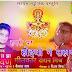 Maithili Mp3 - एल्बम : हमरो पर होइयो न सहाय (छठ पूजा गीत)