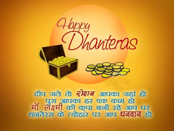 dhanteras-images-hd