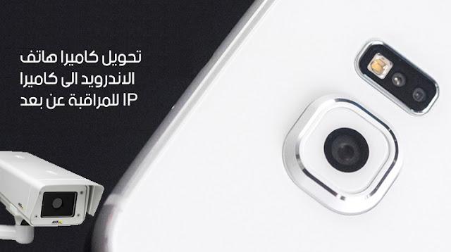 كيف تقوم بتحويل كاميرا الهاتف الجوال الى كاميرا مراقبة