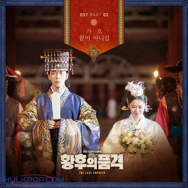 GAHO – The Last Empress OST Part.2 (ITUNES MATCH AAC M4A)