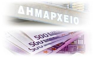 34,7 εκατ. ευρώ από τους ΚΑΠ στους Δήμους