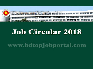 Department of Immigration & Passport (DIP) job Circular 2018