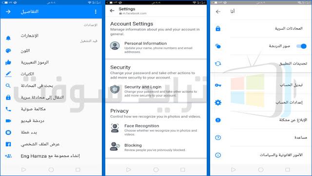 برنامج ماسنجر الفيس بوك عربي كامل