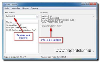 Error Lookup 2.3 - Вводим код ошибки