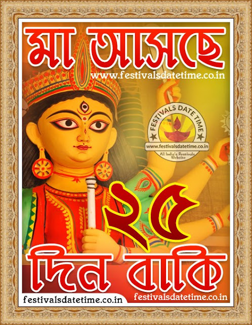 Maa Durga Asche 25 Days Left, Maa Asche 25 Din Baki Pic