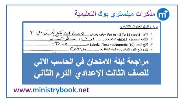 مراجعة ليلة الامتحان حاسب آلي للصف الثالث الاعدادي ترم ثاني 2019-2020-2021-2022-2023-2024-2025