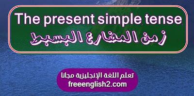 The present simple tense   زمن المضارع البسبط