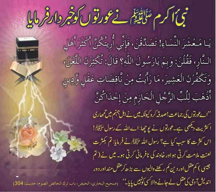 Husband Wife Islamic Quotes Wallpaper Islam Is Complete Code Of Life Islamic Quotes In Urdu