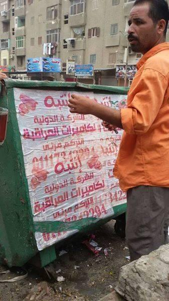 منع لصق اى اعلانات بشوارع مدينة الزقازيق شرقيه