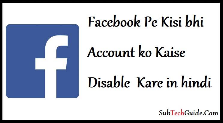 Facebook Pe Kisi bhi Account ko Kaise Disable  Kare in hindi