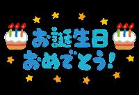 「お誕生日おめでとう!」のイラスト文字